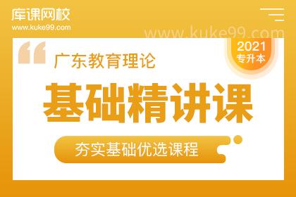 2021年广东专升本教育理论基础精讲课(预售赠送)