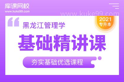 2021年黑龙江专升本管理学基础精讲课(预售赠送180天)