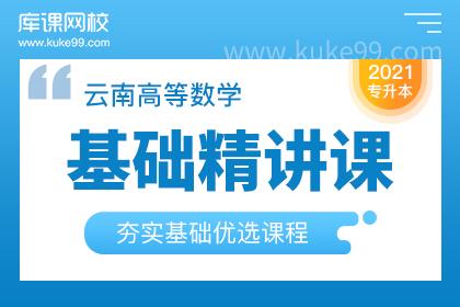 2021年云南专升本高等数学基础精讲课(预售赠送)
