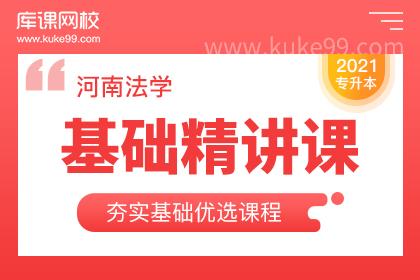 2021年河南专升本法学基础精讲课(预售赠送180天)