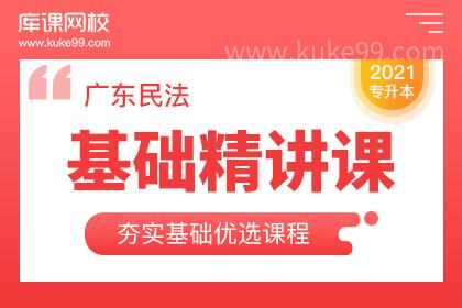 2021年广东专升本民法基础精讲课(预售赠送)