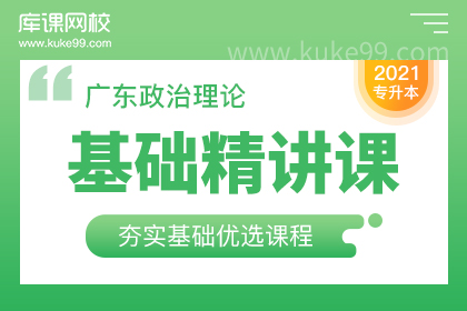 2021年广东专升本政治理论基础精讲课(预售赠送)