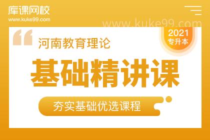 2021年河南专升本教育理论基础精讲课(预售赠送180天)