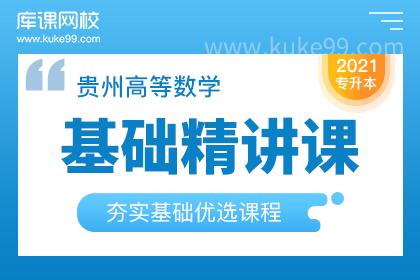 2021年贵州专升本高等数学基础精讲课(预售赠送)