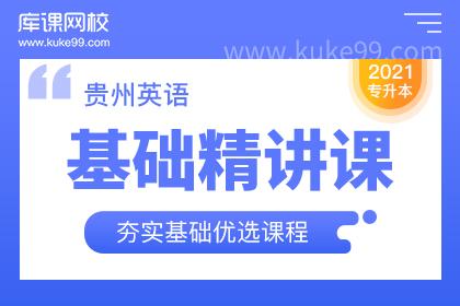 2021年贵州专升本英语基础精讲课(预售赠送)