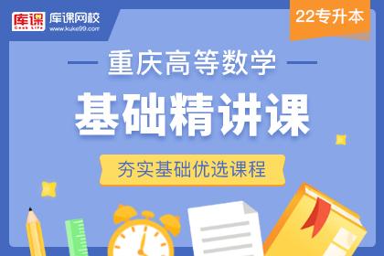 2022年重庆专升本高等数学基础精讲课(更新中)