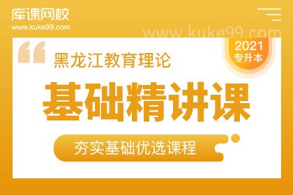 2021年黑龙江专升本教育理论基础精讲课(预售赠送180天)