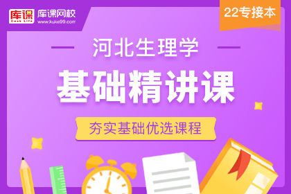 2022年河北专接本生理学基础精讲课(更新中)