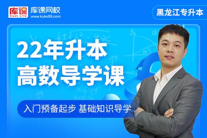 2022年黑龙江专升本高数导学课