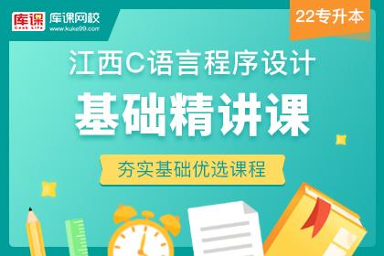 2022年江西专升本C语言程序设计基础精讲课(更新中)