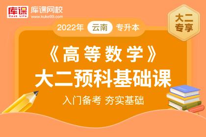 2022年云南专升本高数大二预科基础课