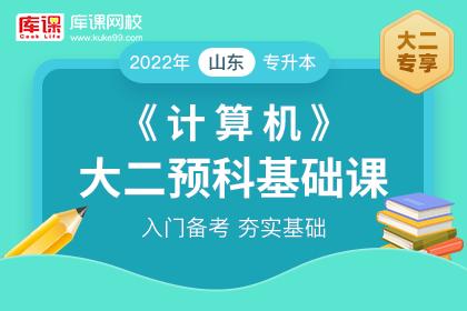 2022年山东专升本计算机大二预科基础课
