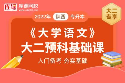 2022年陕西专升本语文大二预科基础课