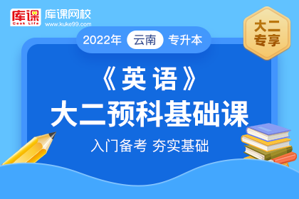 2022年云南专升本英语大二预科基础课