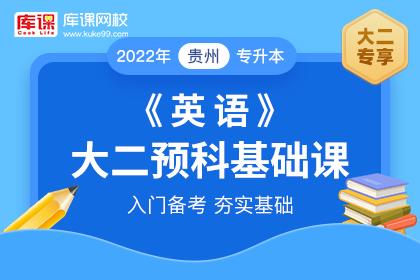 2022年贵州专升本英语大二预科基础课