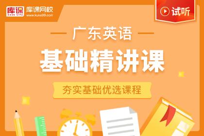 2022年广东专升本英语基础精讲课-试听课程