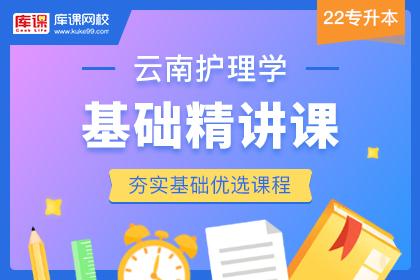 2022年云南专升本护理学基础精讲课