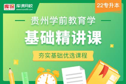 2022年贵州专升本学前教育学基础精讲课(更新中)