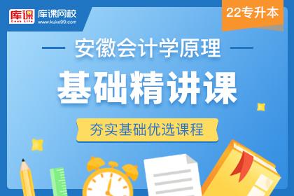 2022年安徽专升本会计学原理基础精讲课