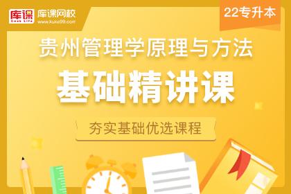 2022年贵州专升本管理学原理与方法基础精讲课(更新中)
