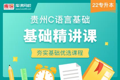 2022年贵州专升本C语言基础精讲课(预售)