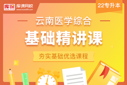 2022年云南专升本医学综合基础精讲课