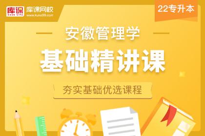 2022年安徽专升本管理学基础精讲课(更新中)