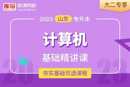 2023年山东专升本计算机基础精讲•大二专享(预售)