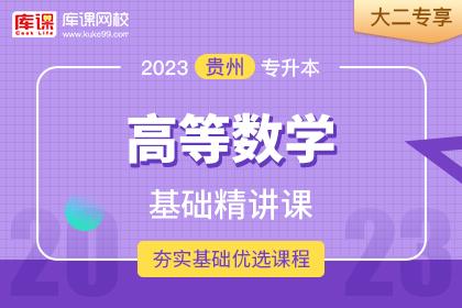 2023年贵州专升本高等数学基础精讲课•大二专享(预售)