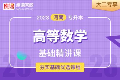 2023年河南专升本高等数学基础精讲课•大二专享(预售)