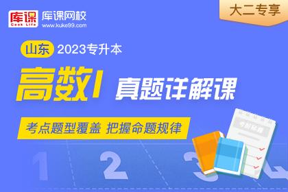 2023年山东专升本高等数学Ⅰ真题详解课•大二专享(预售)