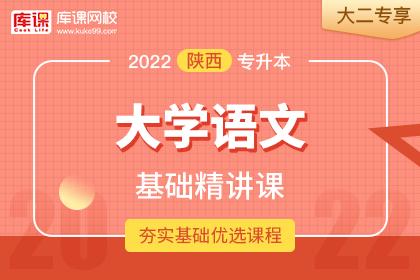 2022年陕西专升本大学语文基础精讲课•大二专享(更新中)