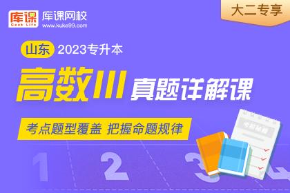 2023年山东专升本高等数学Ⅲ真题详解课•大二专享(预售)