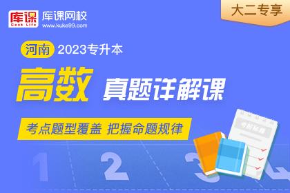 2023年河南专升本高等数学真题详解课•大二专享(预售)
