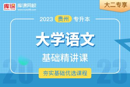2023年贵州专升本大学语文基础精讲课•大二专享(预售)