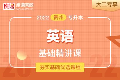 2022年贵州专升本英语基础精讲课•大二专享