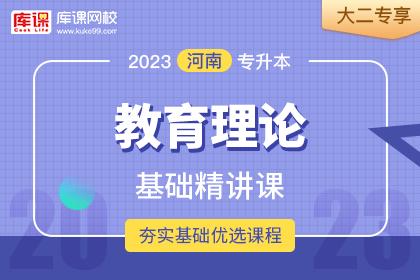 2023年河南专升本教育理论基础精讲课•大二专享(预售)