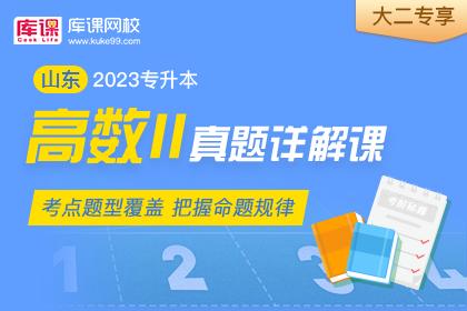 2023年山东专升本高等数学Ⅱ真题详解课•大二专享(预售)