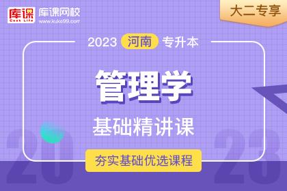 2023年河南专升本管理学基础精讲课•大二专享(预售)