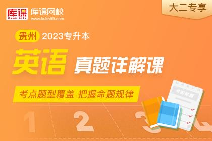 2023年贵州专升本英语真题详解课•大二专享(预售)