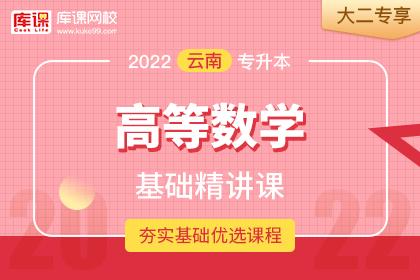 2022年云南专升本高等数学基础精讲课•大二专享