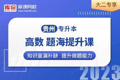 2023年贵州专升本高等数学题海提升课•大二专享(预售)