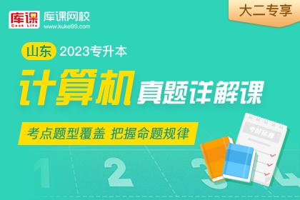 2023年山东专升本计算机真题详解课•大二专享(预售)