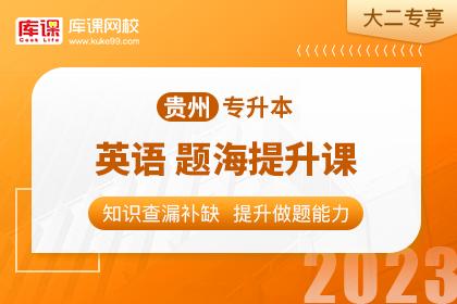 2023年贵州专升本英语题海提升课•大二专享(预售)