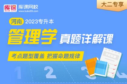 2023年河南专升本管理学真题详解课•大二专享(预售)