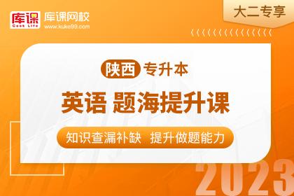 2023年陕西专升本英语题海提升课•大二专享(预售)