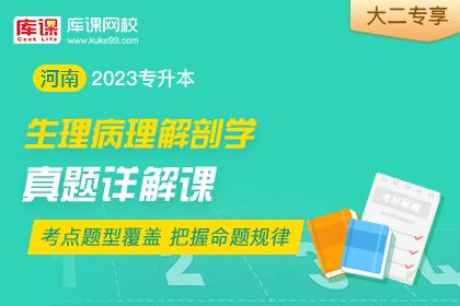 2023年河南专升本生理病理解剖学真题详解课•大二专享(预售)
