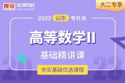 2023年山东专升本高等数学Ⅱ基础精讲•大二专享(预售)