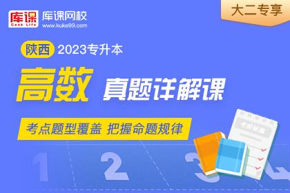 2023年陕西专升本高等数学真题详解课•大二专享(预售)