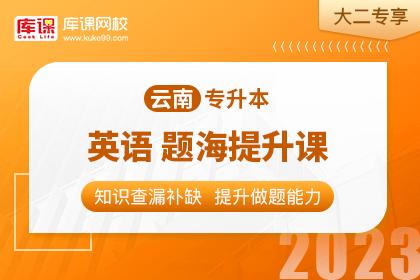 2023年云南专升本英语题海提升课•大二专享(预售)